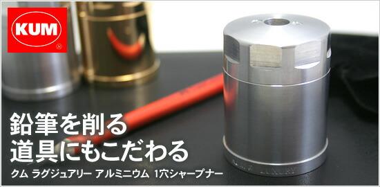 鉛筆を削る道具にもこだわる クム-KUM ラグジュアリー アルミニウム 1穴シャープナー