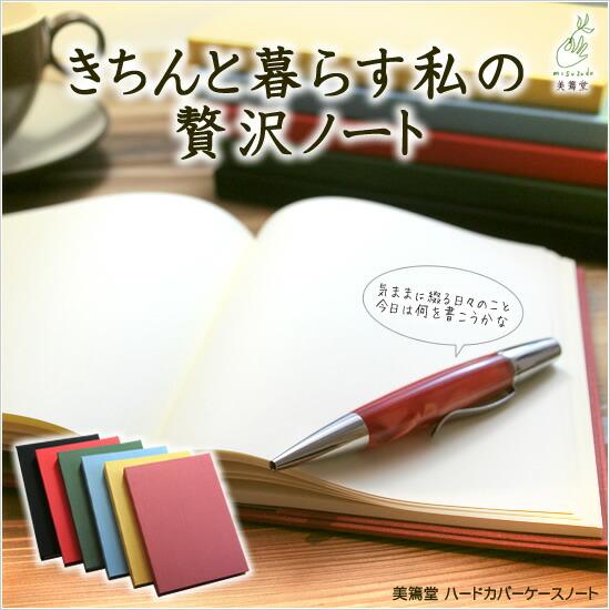 美篶堂ハードカバーケースノート