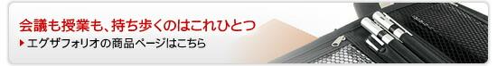 エグザフォリオの商品ページはこちら