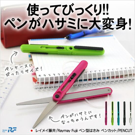 使ってびっくり!! ペンがハサミに大変身!レイメイ藤井/Raymay Fujii ペン型はさみ ペンカット/PENCUT