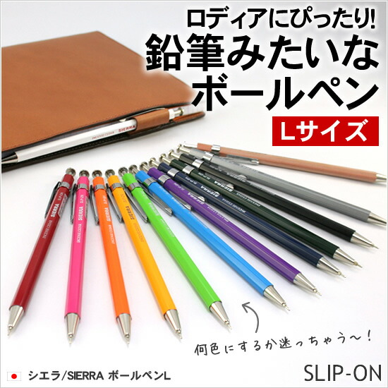 It is good to ロディア! Ball-point pen Sierra /SIERRA ball-point pen L such as the pencil
