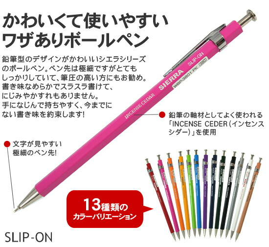 The ball-point pen that there is the skill that I am pretty and am easy to use