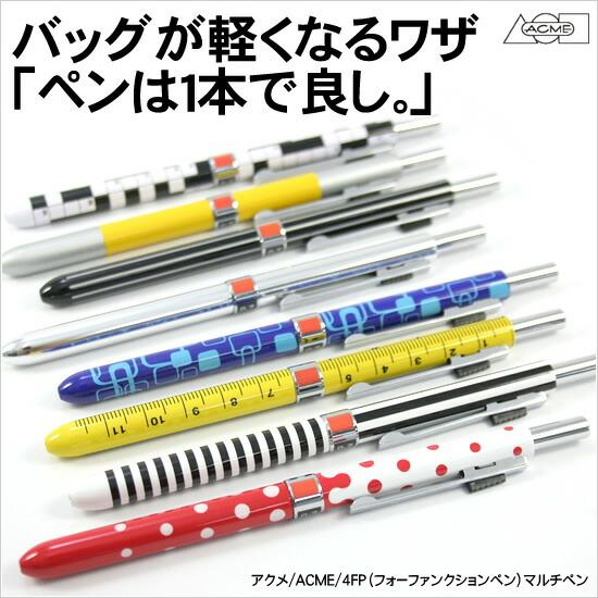 アクメ/ACME/4FP(フォーファンクションペン)マルチペン