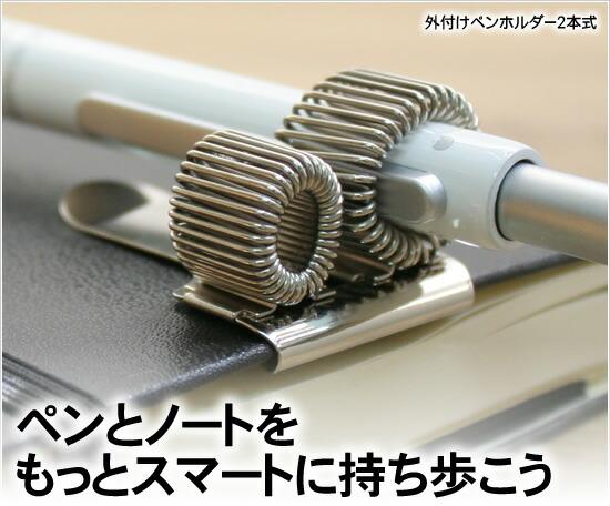 ペンとノートをもっとスマートに持ち歩こう 外付けペンホルダー2本式