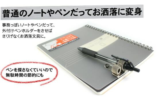 普通のノートやペンだってお洒落に変身