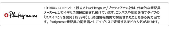 プラティグナム/platignumとは