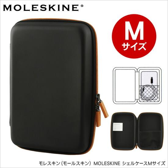 モレスキン(モールスキン) MOLESKINE シェルケースMサイズ