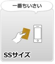SSサイズ