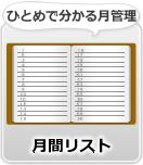 月間リスト