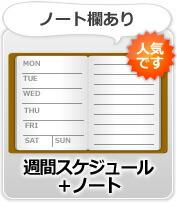 週間スケジュール+ノート