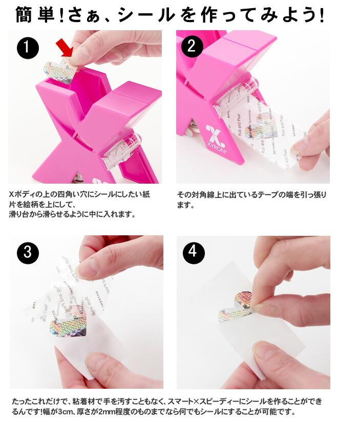 簡単!さぁ、シールを作ってみよう!1.Xボディの上の四角い穴にシールにしたい紙片を絵柄を上にして、滑り台から滑らせるように中に入れます。2.その対角線上に出ているテープの端を引っ張ります。たったこれだけで、粘着材で手を汚すこともなく、スマート×スピーディーにシールを作ることができるんです!幅が3cm、厚さが2mm程度のものまでなら何でもシールにすることが可能です。