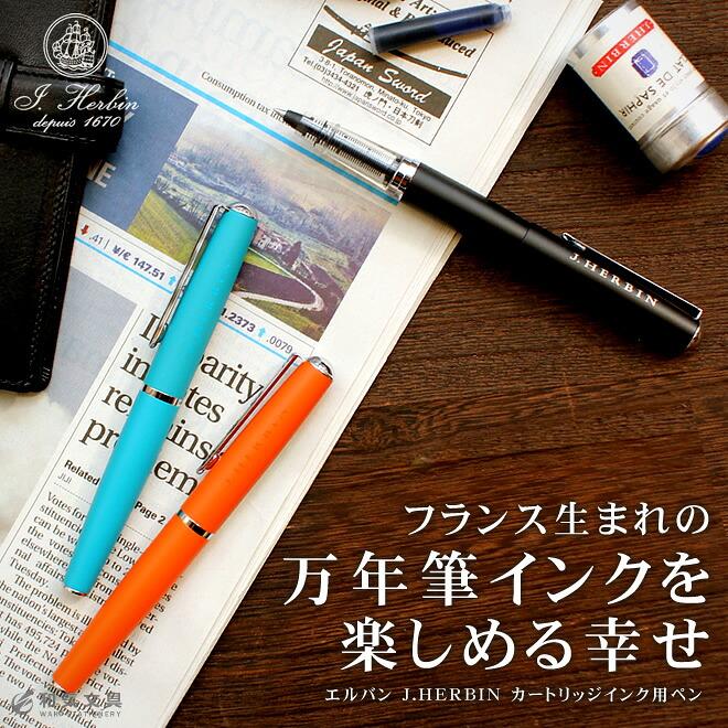 フランス生まれの万年筆インクを楽しめる幸せ エルバンボールペン J.HERBIN カートリッジインク用ボールペン ブラス