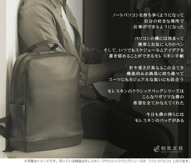 ※写真はイメージです。写っている商品はモレスキン クラッシックバッグシリーズの 「バックパック」となります。
