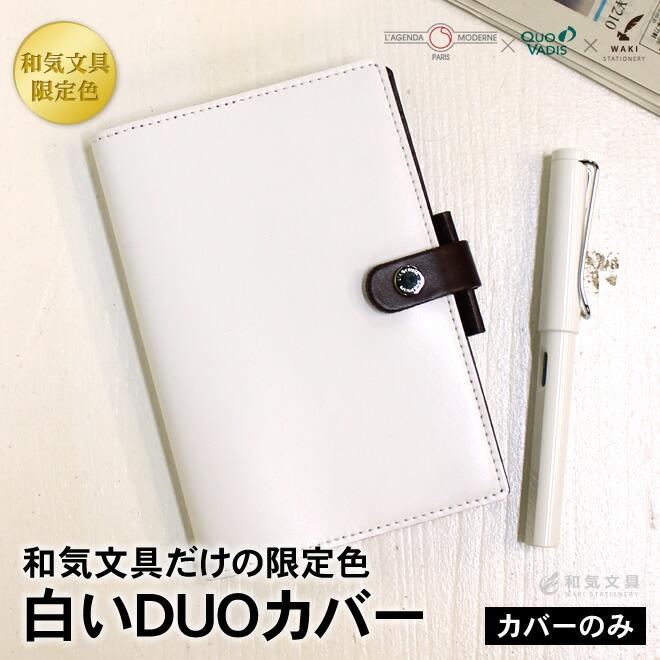 和気文具だけの限定色、白いDUOカバー カバーのみ