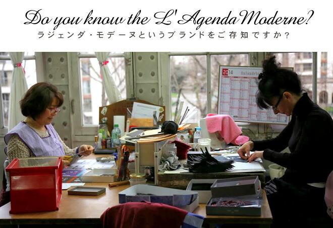 ラジェンダ・モデーヌというブランドをご存知ですか?