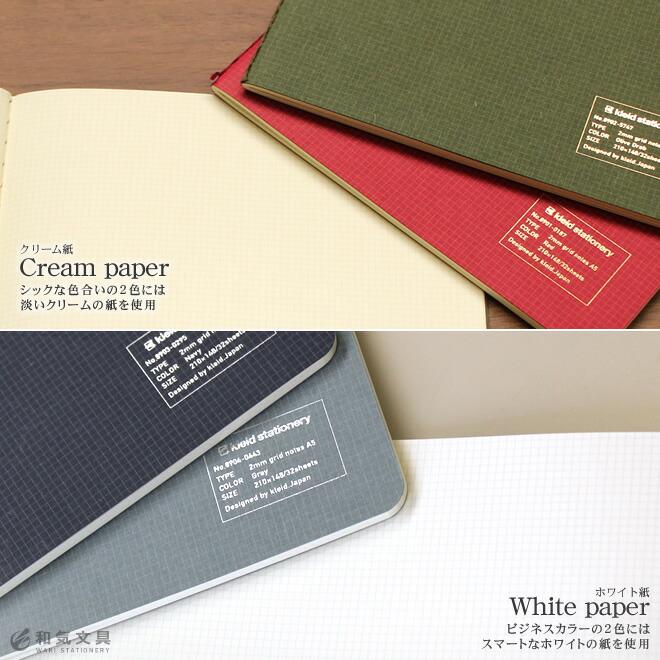 用紙カラー