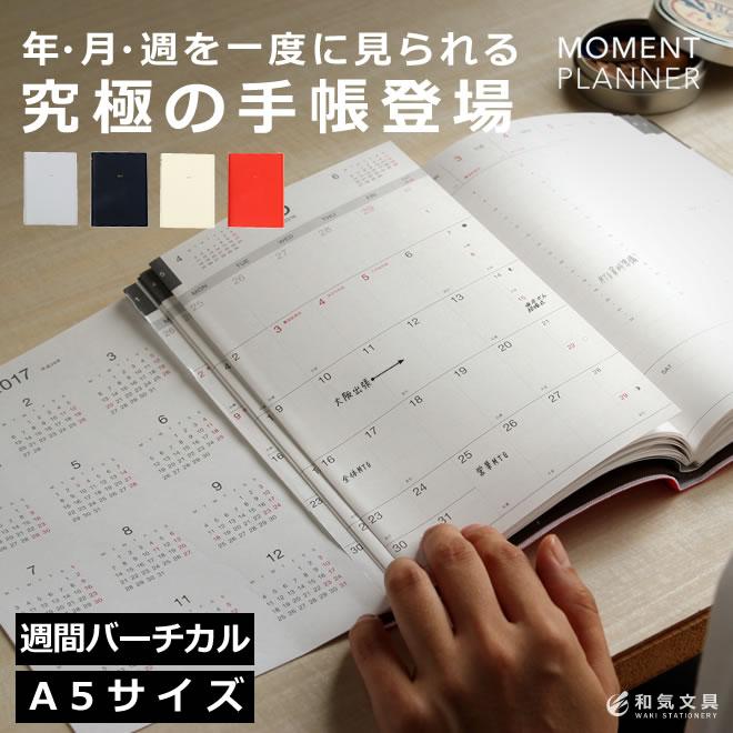 年・月・週を一度に見られる究極の手帳登場 グリーティングライフ モーメントプランナー