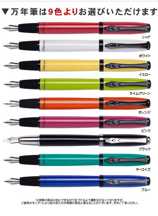 ▼万年筆は10色よりお選びいただけます