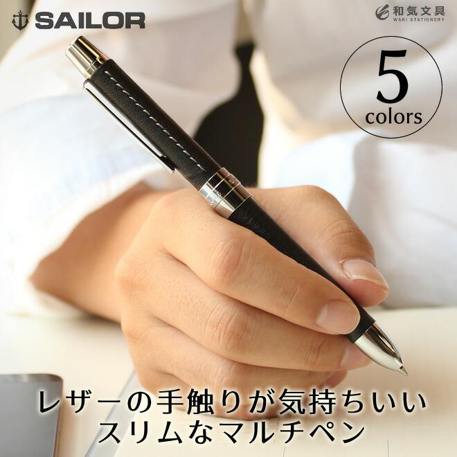 セーラー SAILOR レフィーノ エル REFINO-l  多機能ボールペン