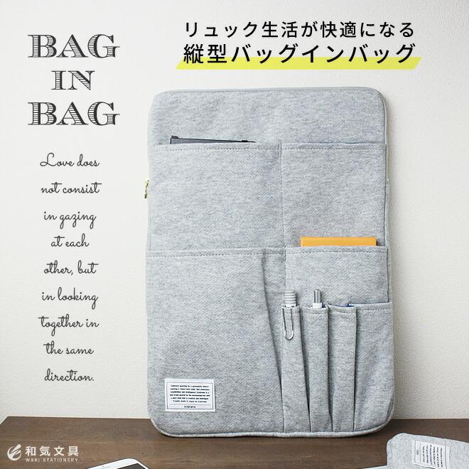 リュック生活が快適になる縦型バッグインバッグ