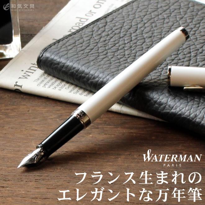 万年筆 waterman 万年筆評価の部屋:Waterman ル・マン