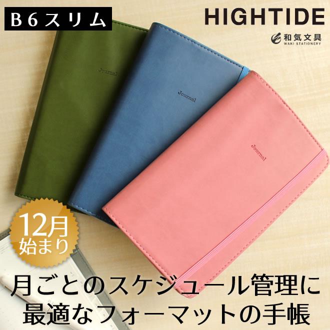 【2021年 手帳】ハイタイド HIGHTIDE シェイド B6 スリムバーチカル