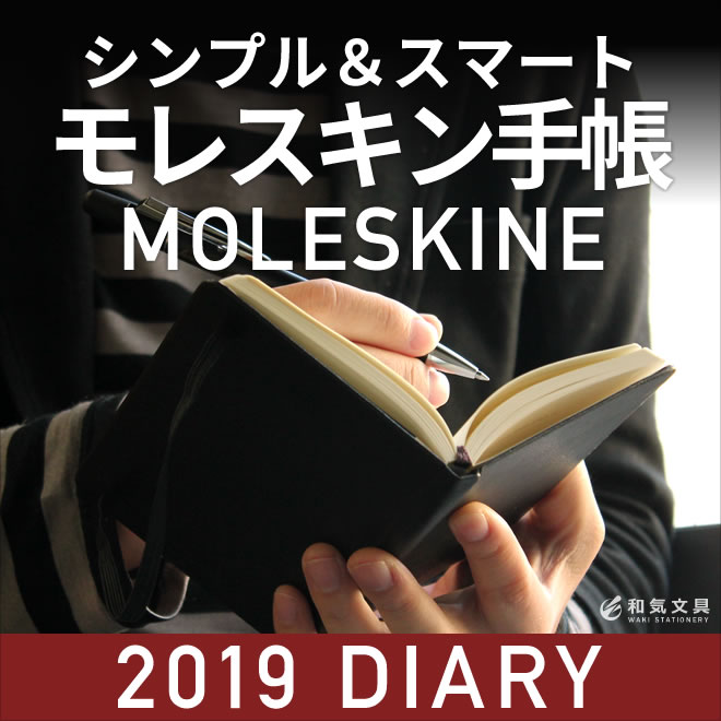 モレスキン手帳 2019