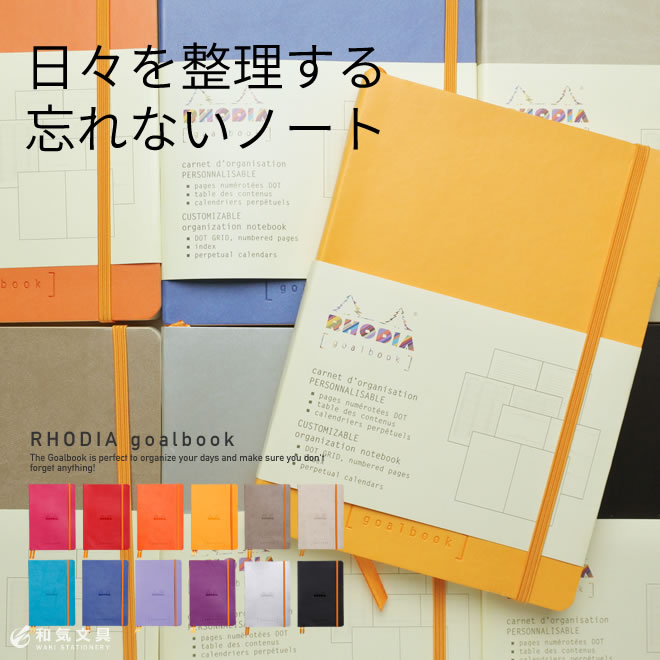 ロディア RHODIA ゴールブック goalbook A5サイズ ページ番号付 5mmドット方眼ノート