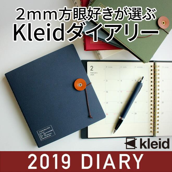 【2019年 手帳】クレイド kleid 月間ブロック手帳 ストリングタイダイアリー string-tie diary