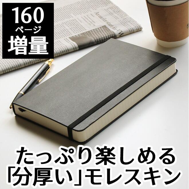 モレスキン MOLESKINE ノートブック エクスパンデット ハードカバー