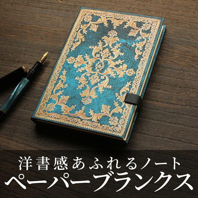 ペーパーブランクス paperblanks ミディサイズ ハードカバー ノート