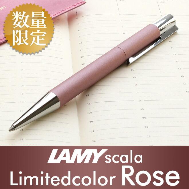 【限定】ラミー LAMY スカラ ボールペン ローズ