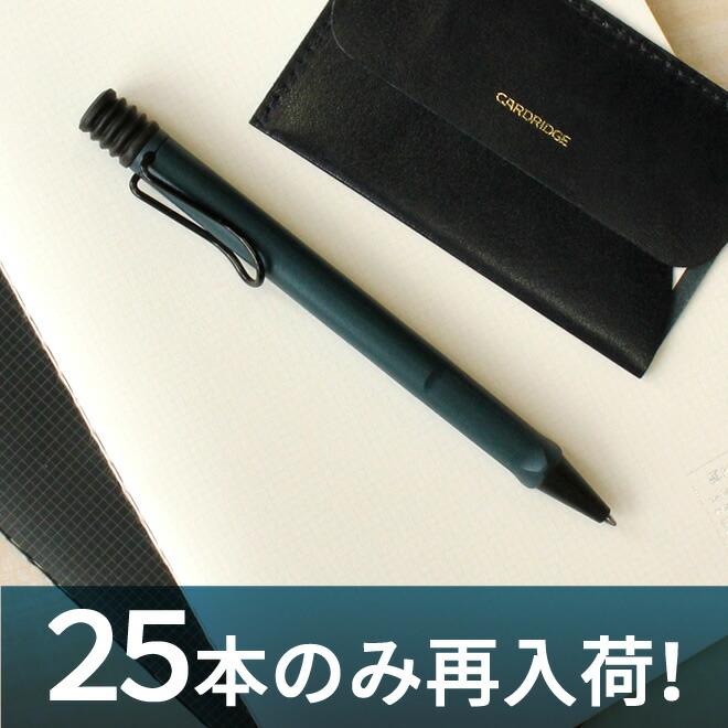 【限定】ラミー LAMY サファリ ボールペン ペトロール