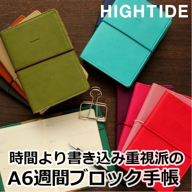 【2020年 手帳】ハイタイド HIGHTIDE A6 ブロック レプレ