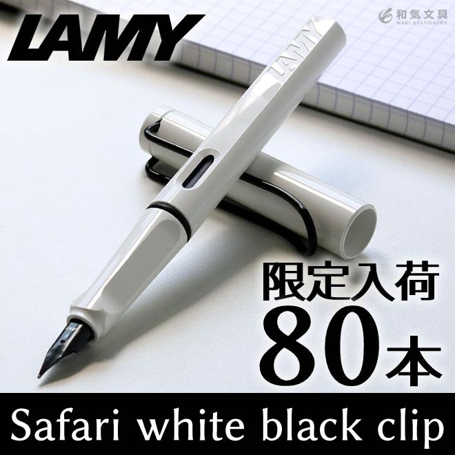 【限定】ラミー LAMY サファリ 万年筆 ブラッククリップ