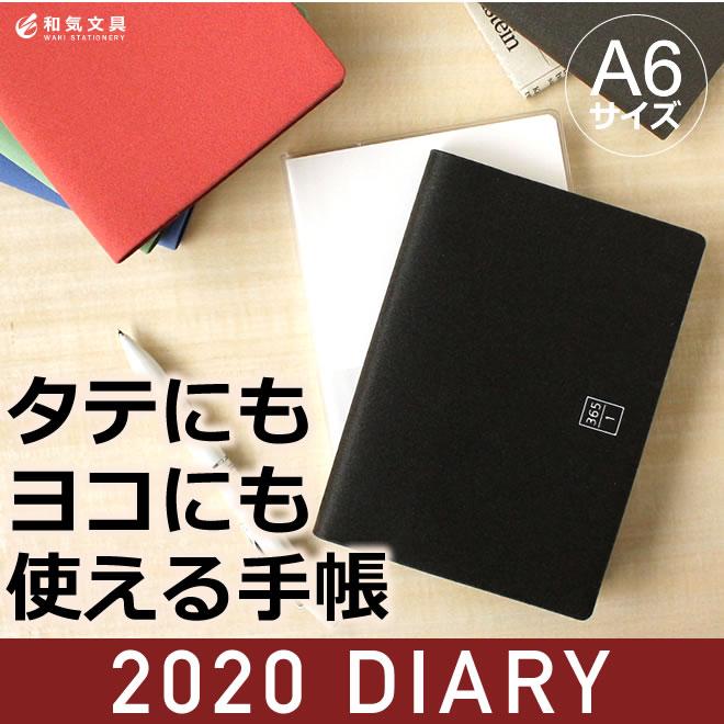 【2020年 手帳】ブラウニー brownie ブラウニー手帳 A6