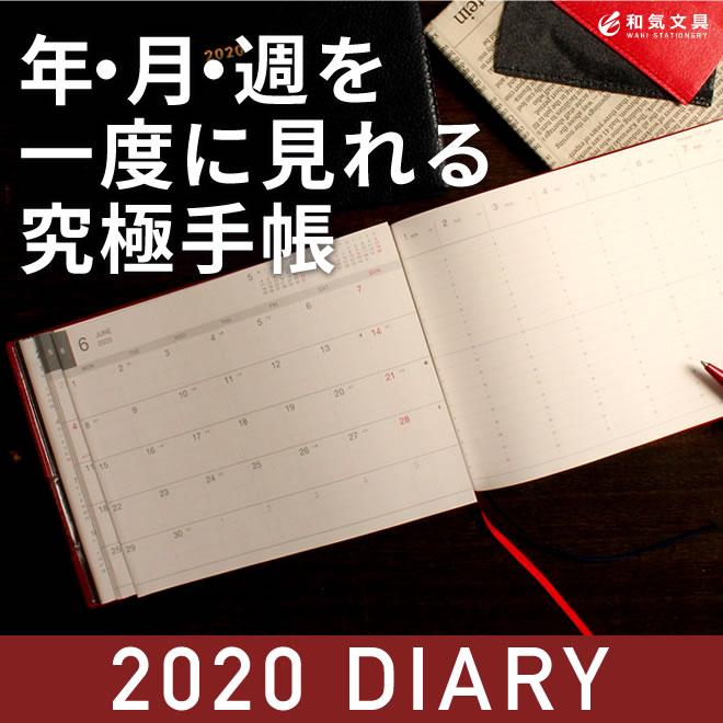 【2020年 手帳】グリーティングライフ Greeting モーメントプランナー MOMENT PLANNER  B6ワイド バーチカル