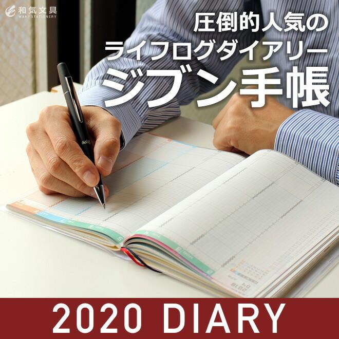 ジブン手帳2020年