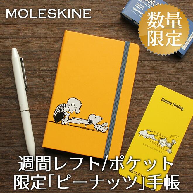 【2021年 手帳 限定】モレスキン Moleskine ピーナッツ スヌーピー 週間 スケジュール+ノート(レフト式) ハードカバー ポケットサイズ