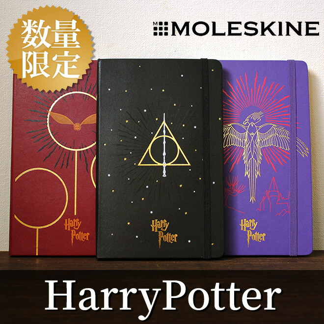 [限定]モレスキン MOLESKINE ハリーポッター New collection 2 ノートブック ラージ 横罫