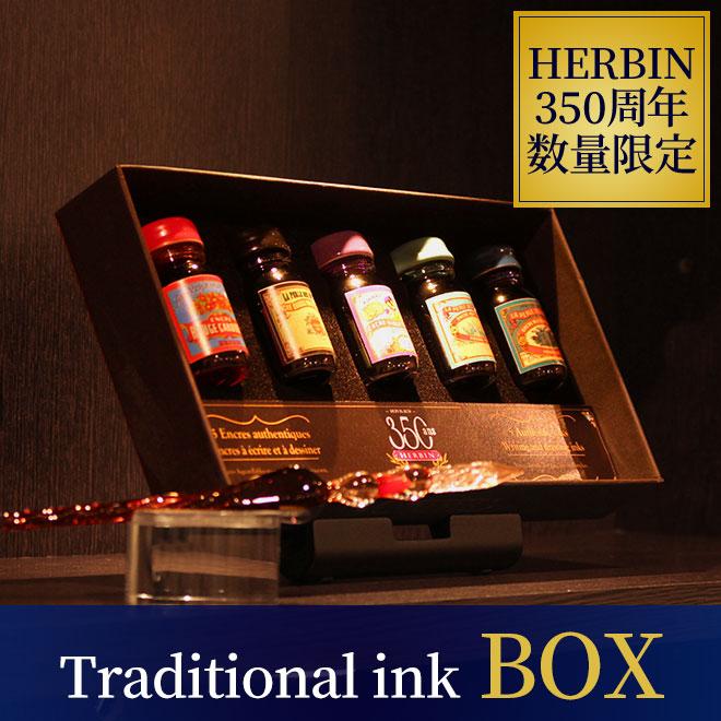 【限定】エルバン J.HERBIN 350周年記念 トラディショナルインク BOX コフレ