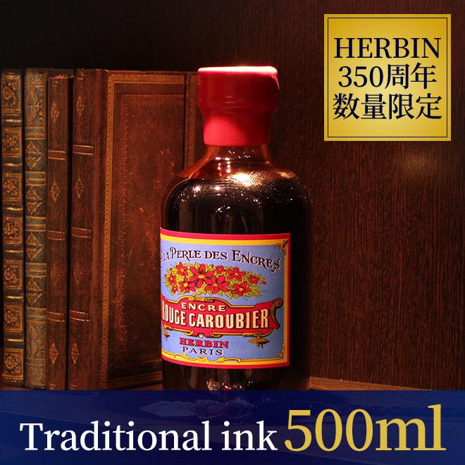 【限定】エルバン J.HERBIN 350周年記念 トラディショナルインク 500ml