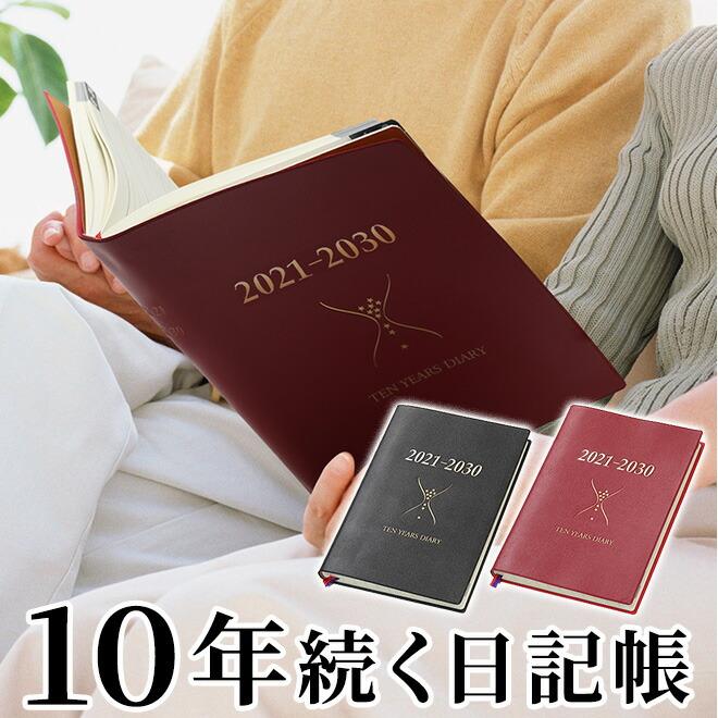 2021年版 石原10年日記 日記帳