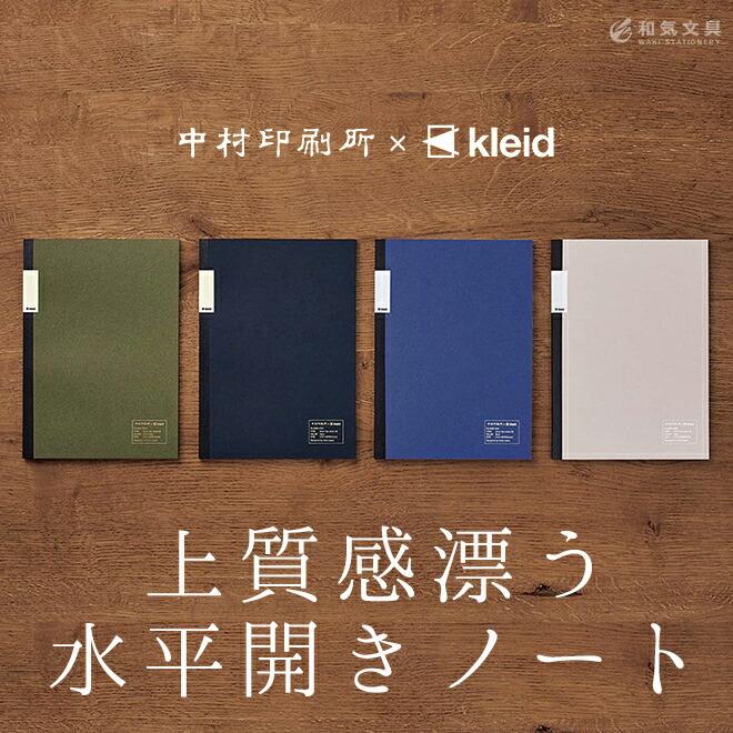中村印刷所×kleid 2mmフラットノート A5