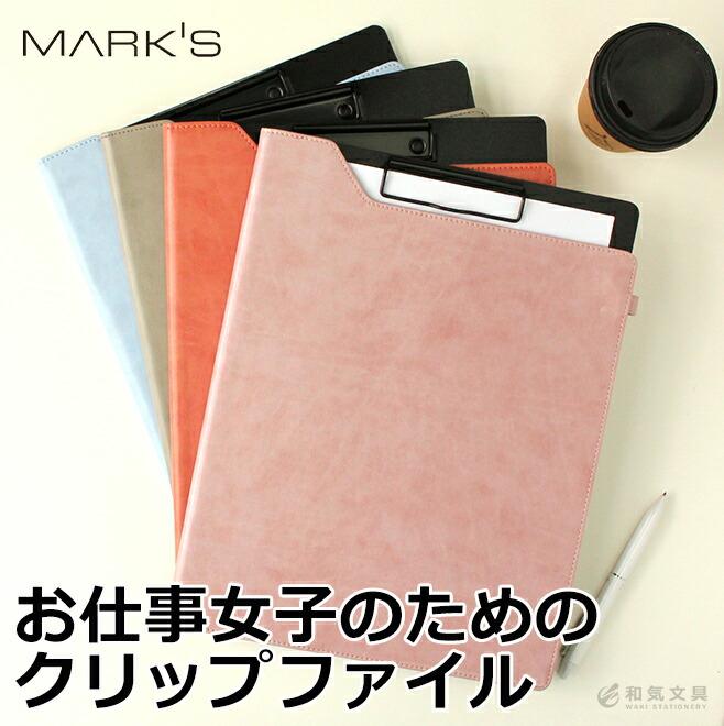 マークス MARKS ヴェレセラ・ステーショナリー Velessera Stationery クリップファイル A4