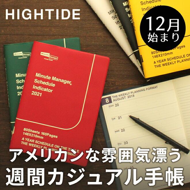 【2021年 手帳】ハイタイド HIGHTIDE A5 週間レフト ミニットマネージャー