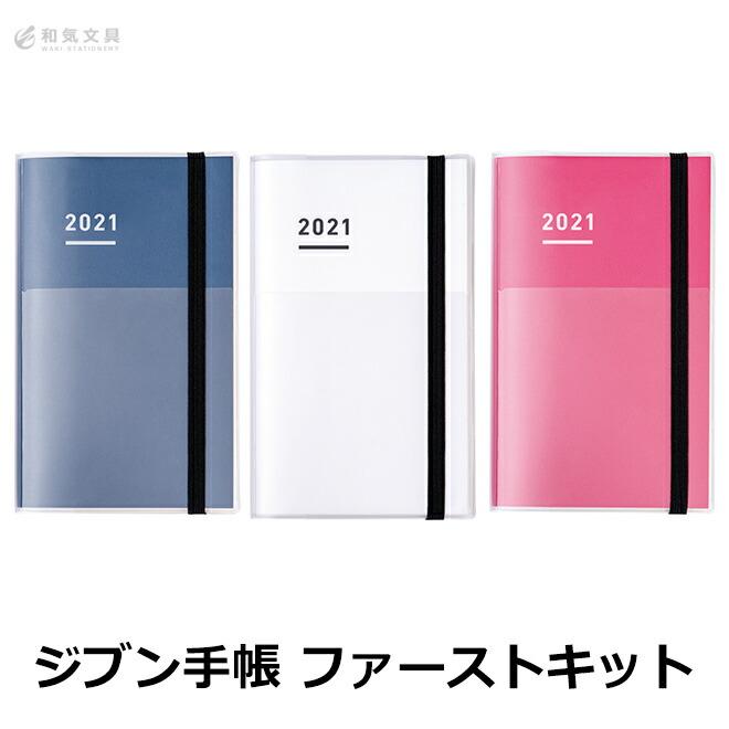 【手帳 2021年】コクヨ KOKUYO ジブン手帳 2021 ファーストキット スタンダードカバータイプ レギュラーA5スリム
