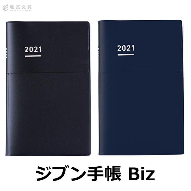 【手帳 2021年】コクヨ KOKUYO ジブン手帳 ビズ Biz 2021 レギュラーA5スリム