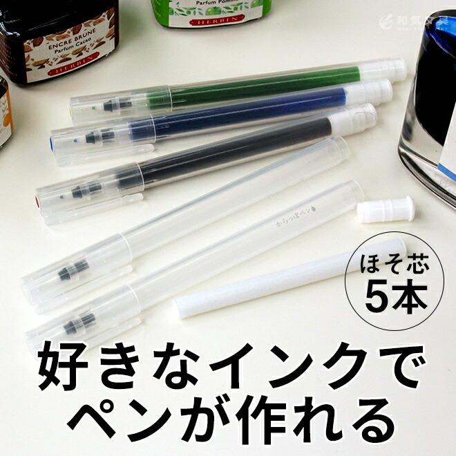 呉竹 からっぽペン ほそ芯 5本セット
