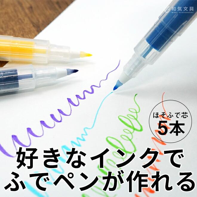 呉竹 からっぽペン ほそふで芯 5本セット
